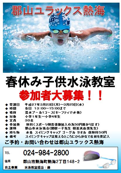 春休み 子供 水泳教室 無料