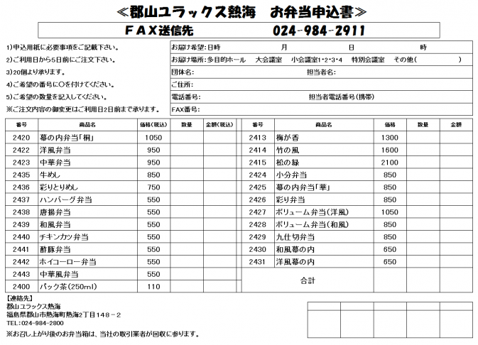 ユラックス熱海専用弁当注文書.