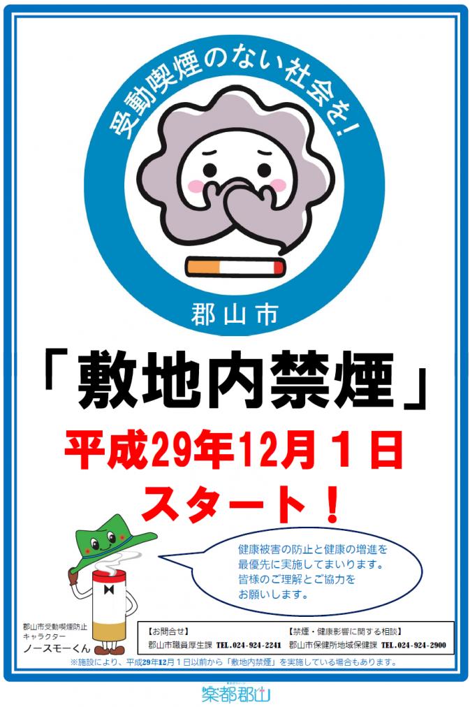 受動喫煙防止
