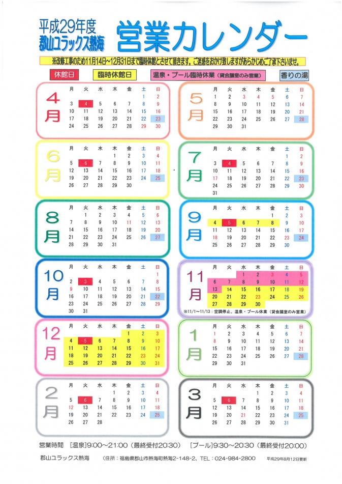 平成29年度郡山ユラックス熱海営業カレンダー