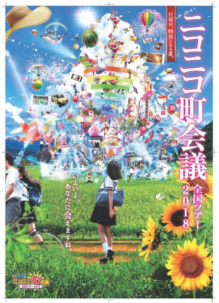 ニコニコ町会議ポスター