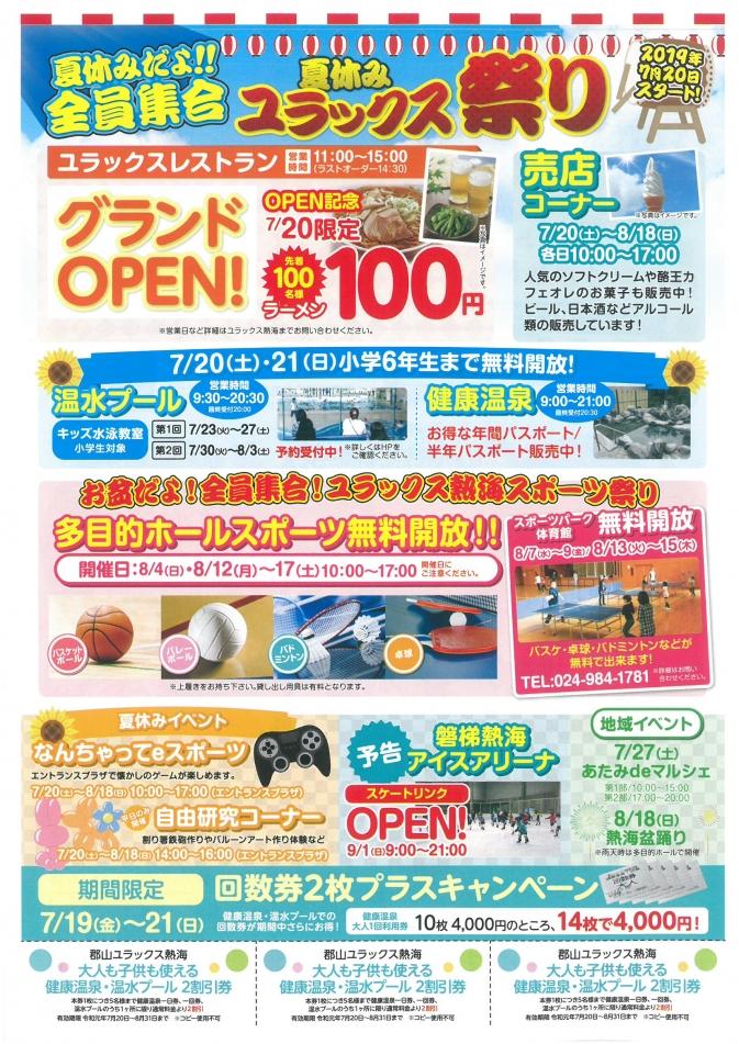 夏休みユラックス祭り(裏)