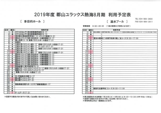 2019年8月予定表