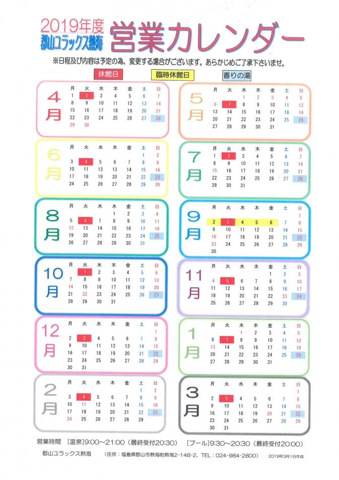 2019年間カレンダー
