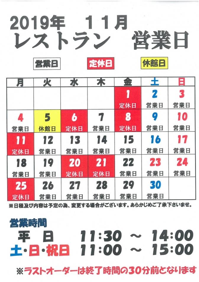 11月レストラン営業カレンダー