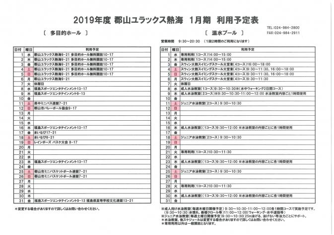 1月期予定表